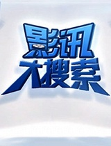 影讯大搜索-20140702