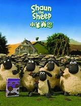 小羊肖恩第2季