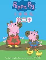 小猪佩奇第三季