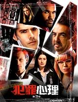 犯罪心理 第3季
