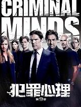 犯罪心理第9季